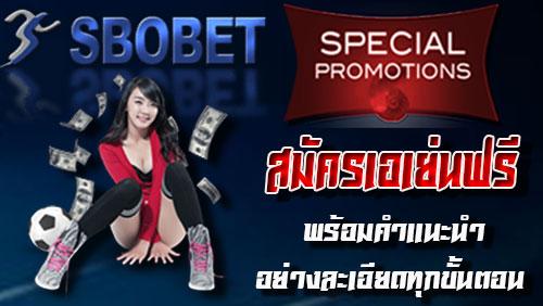 sbobet_agent_specail